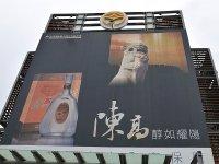 金門酒廠八角樓